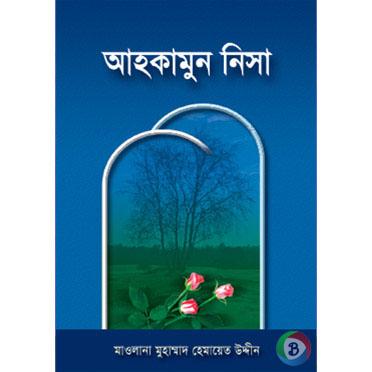 আহকামুন নিসা