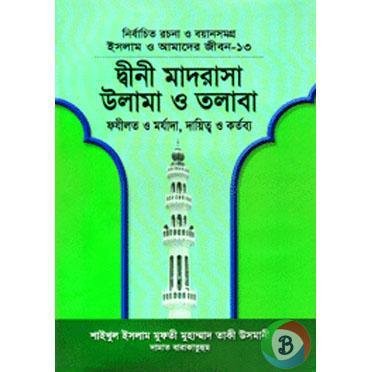 ইসলাম ও আমাদের জীবন-১৩ : দ্বীনী মাদরাসা উলামা ও তলাবা