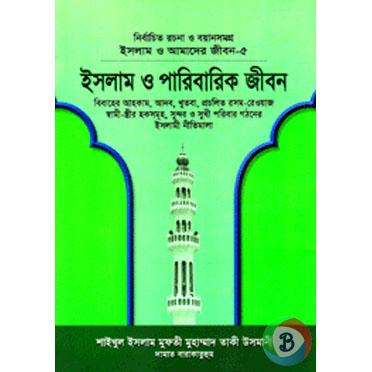 ইসলাম ও আমাদের জীবন-৫ : ইসলাম ও পারিবারিক জীবন