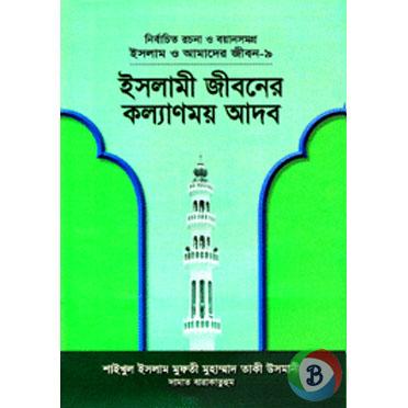 ইসলাম ও আমাদের জীবন-৯ : ইসলামী জীবনের কল্যাণময় আদম