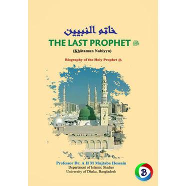 The Last Prophet (Khatamun Nabiyyn) (Hardcover)